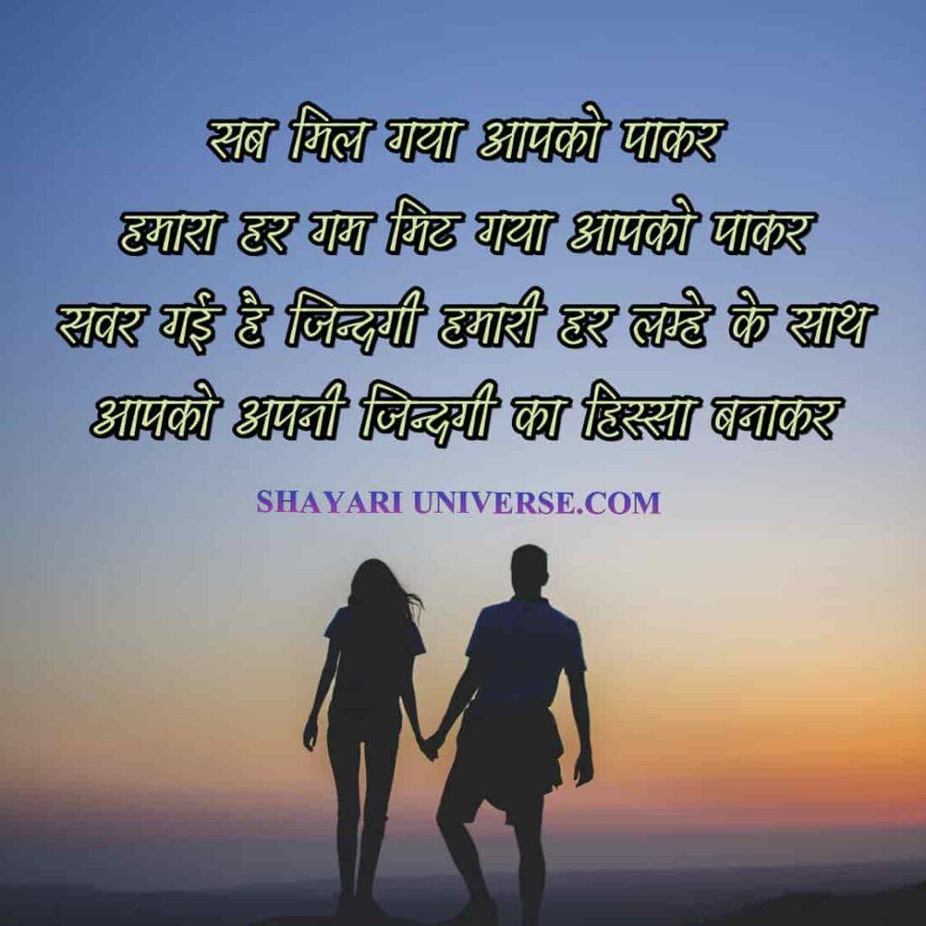 pati patni love shayari image