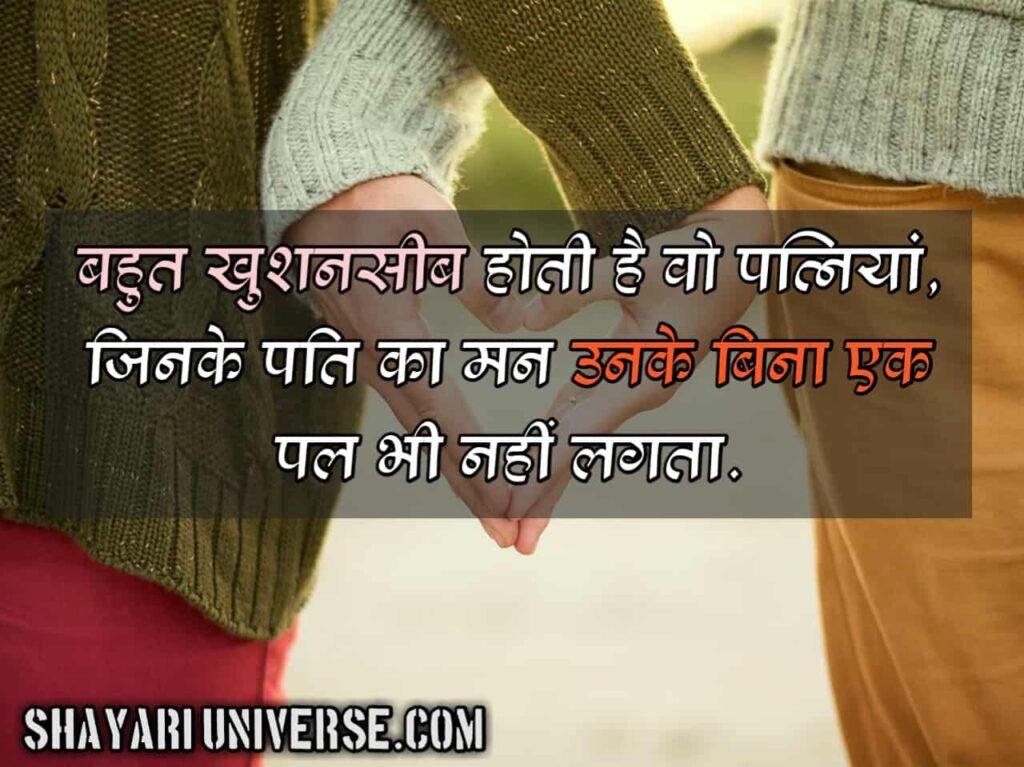 pati-patni-love-shayari-image-hindi