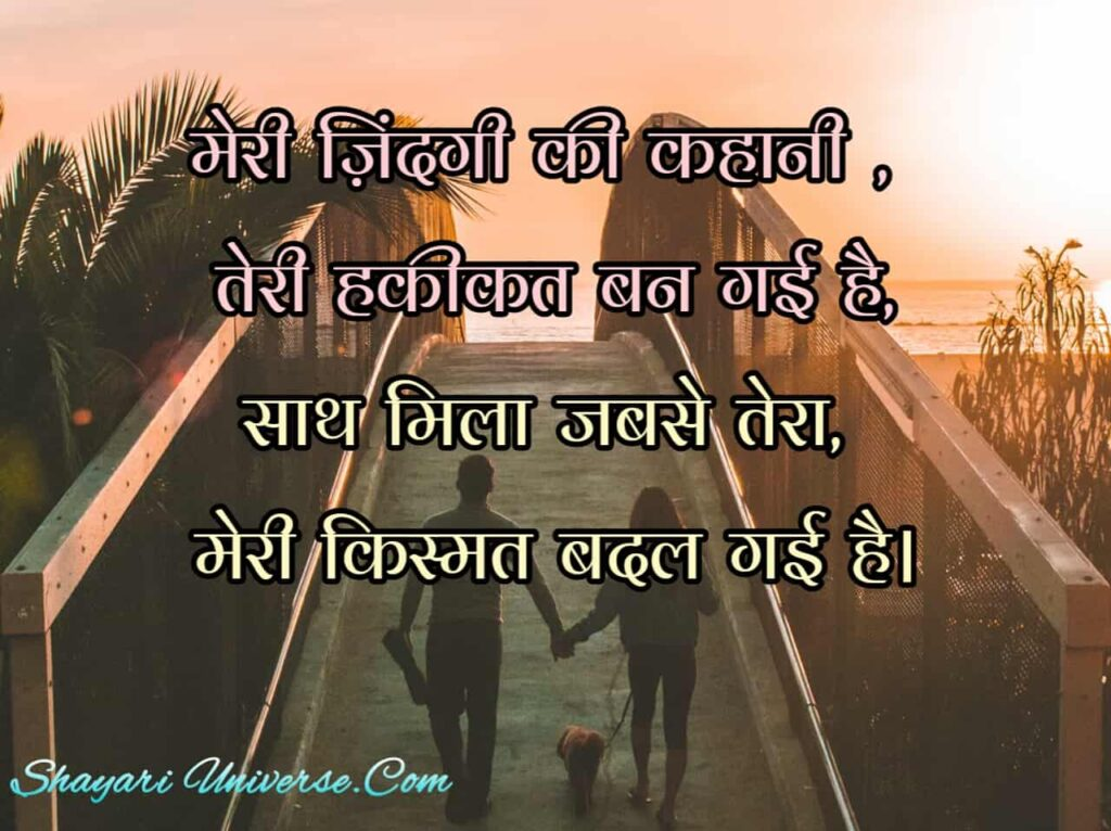 pati patni love shayari in hindi