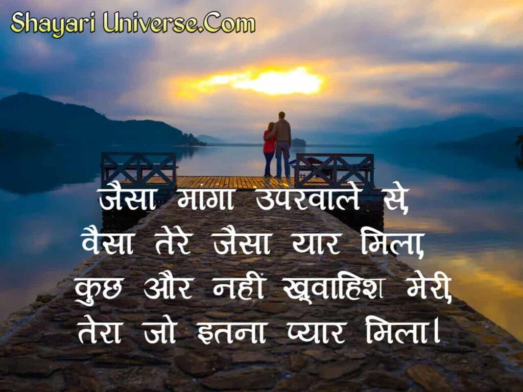pati patni romantic shayari image