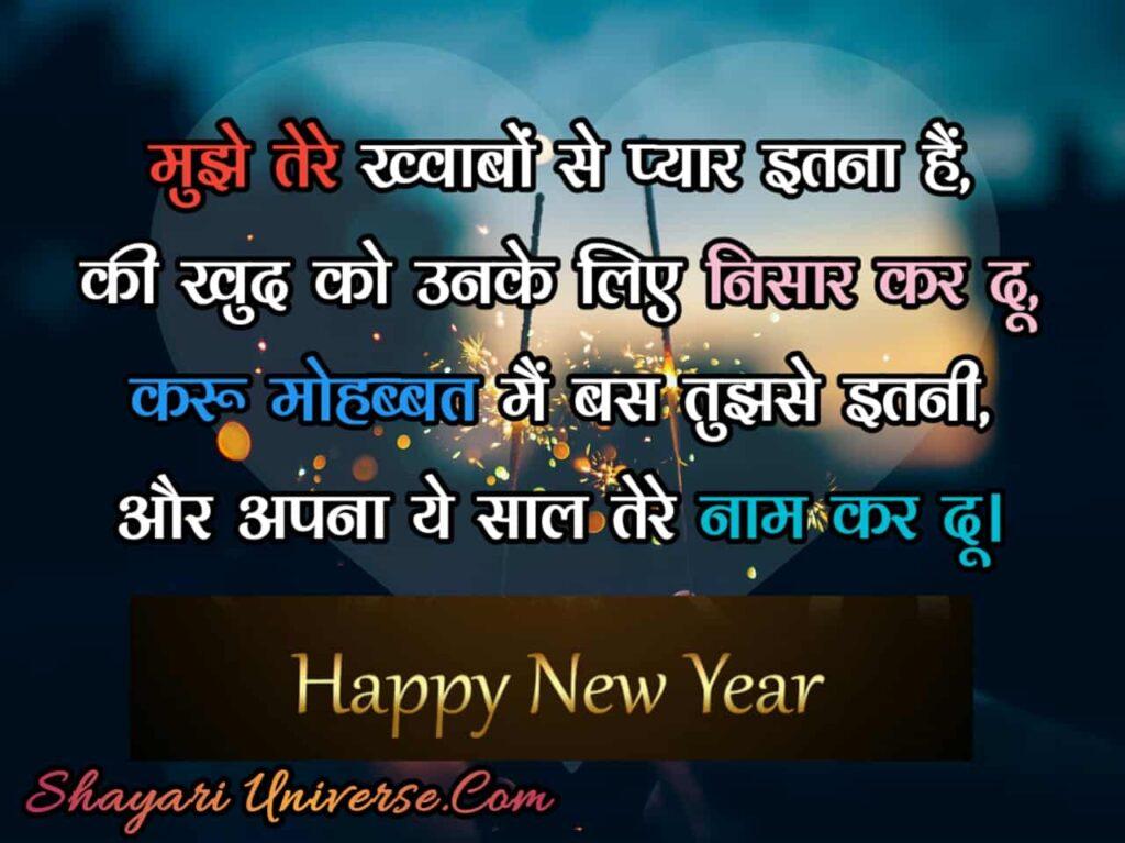 happy new year 2021 shayari in hindi image