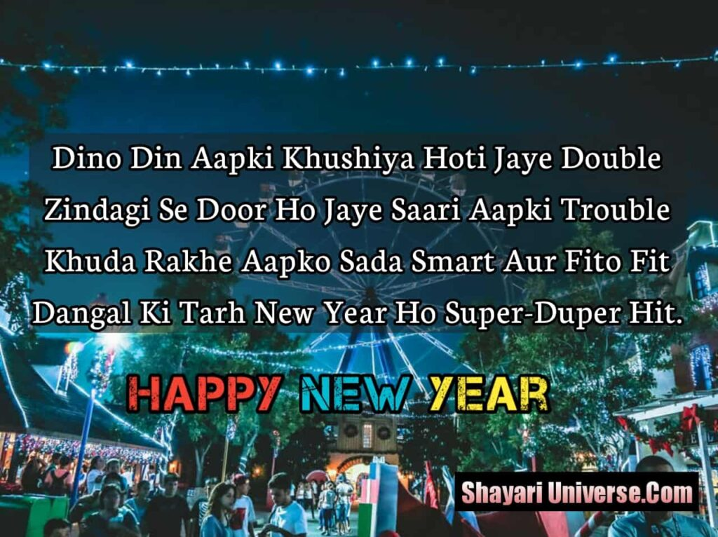 happy new year best shayari in hindi