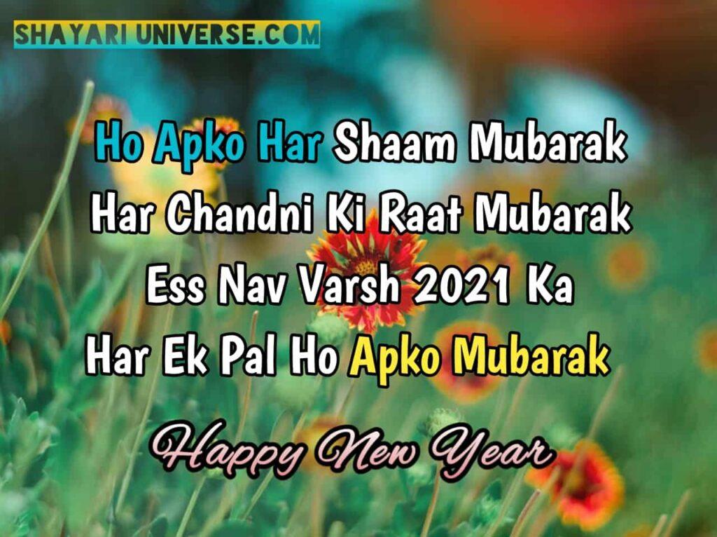 happy new year wishes shayari in hindi