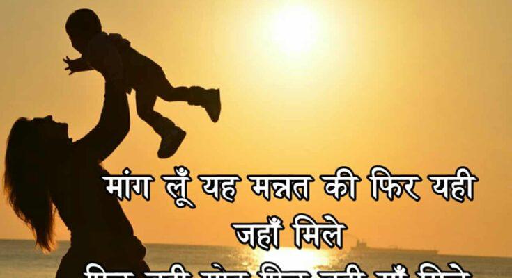 maa ke liye shayari hindi
