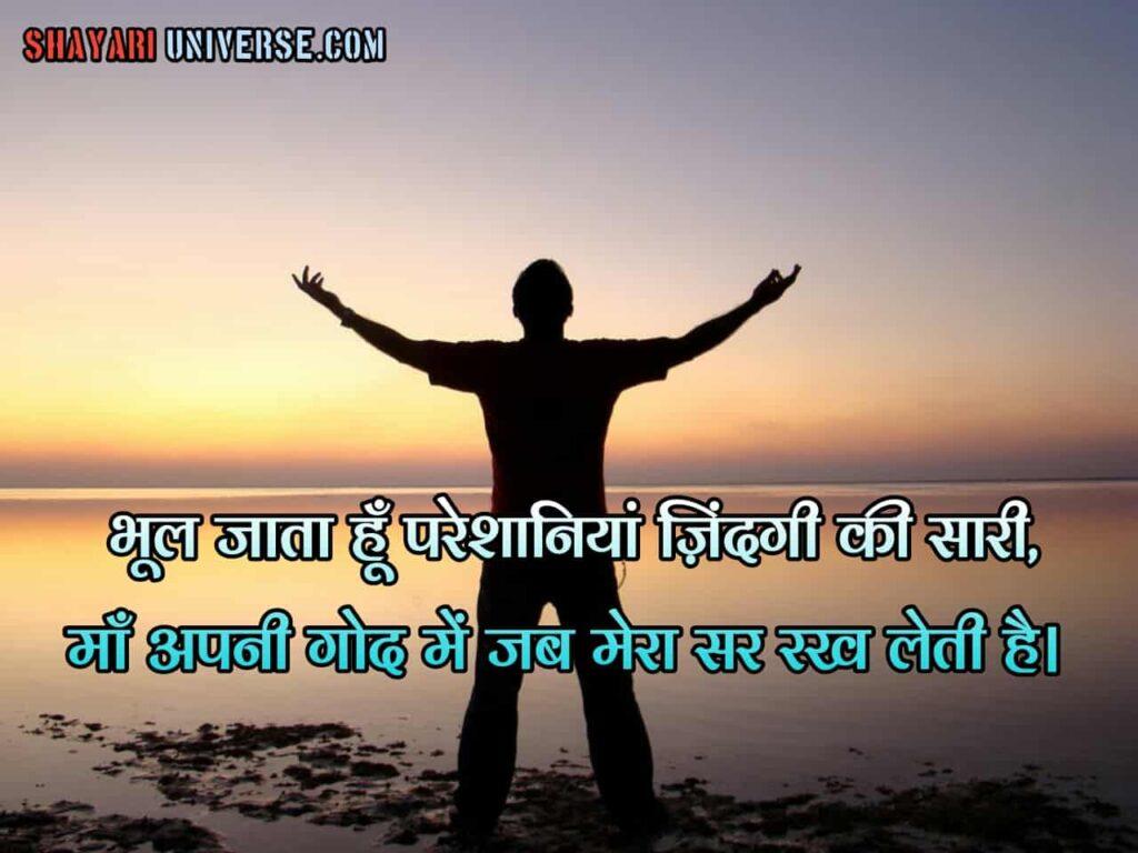 maa ki shayari hindi