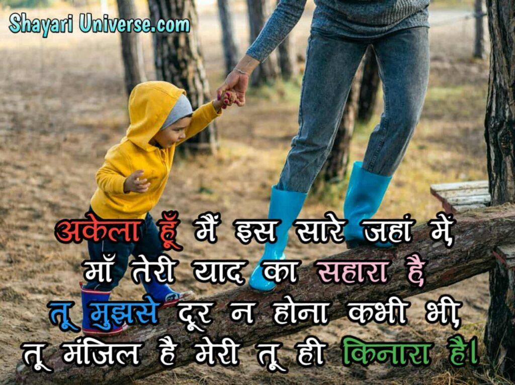 maa shayari in hindi font