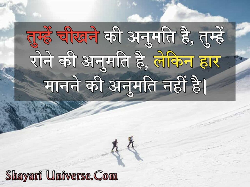 never ever give up in hindi