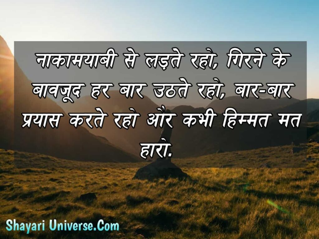 never give up images quotes in hindi