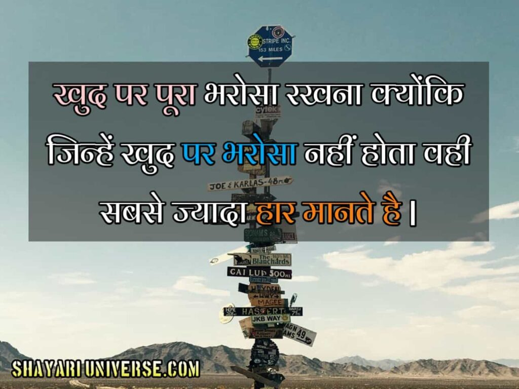 never give up in hindi status