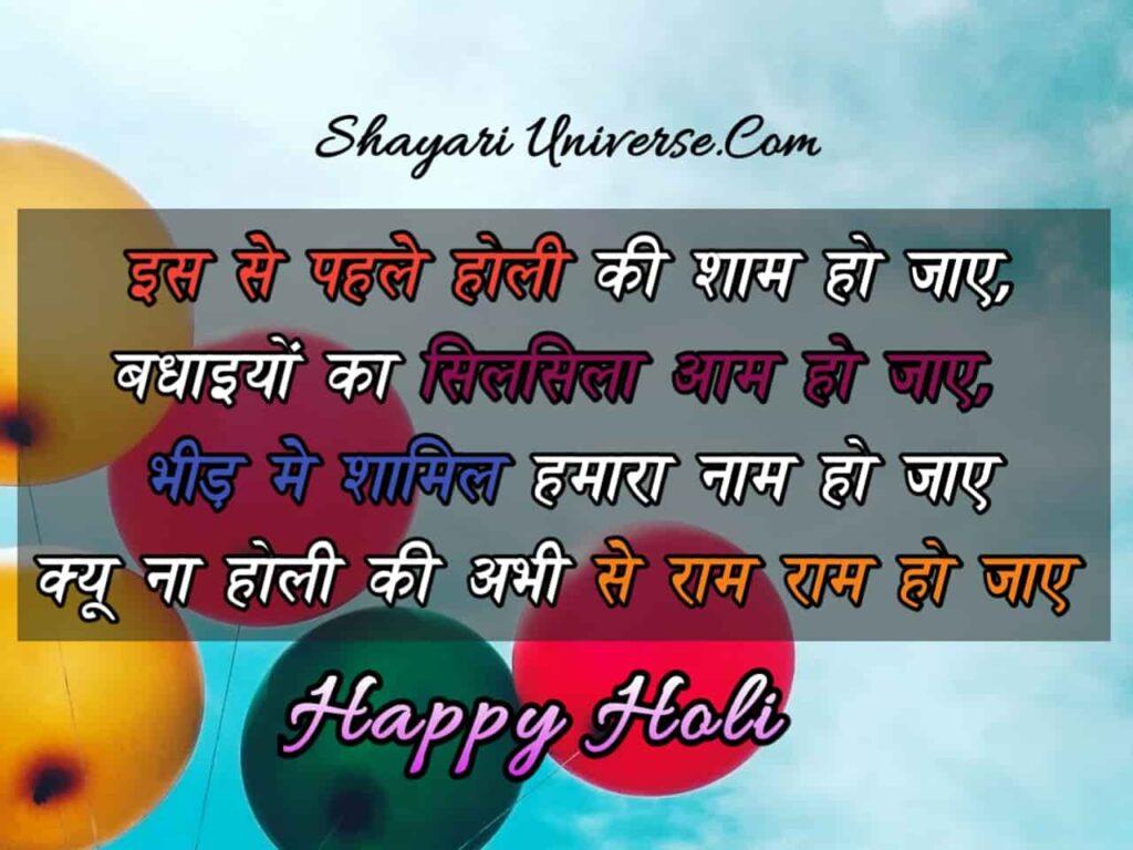 Best Hindi shayari for Holi