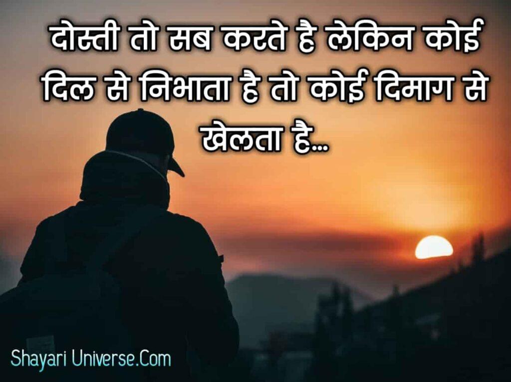 FB-Status-For-Fake-Friends-In-Hindi