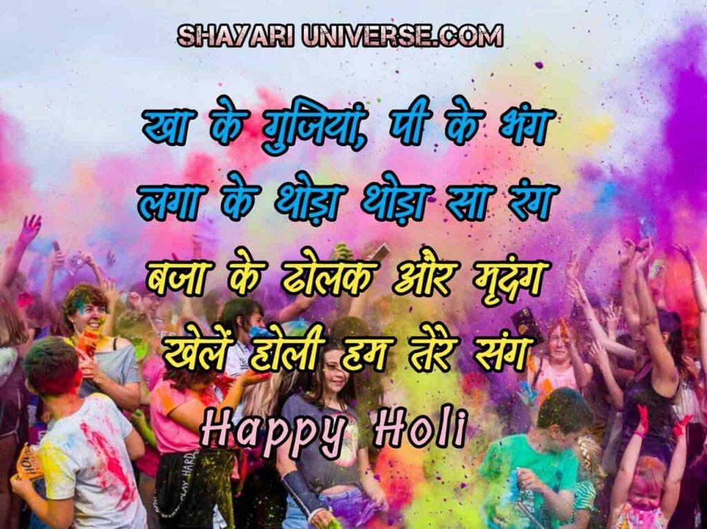 Happy Holi Shayri For Whatsapp