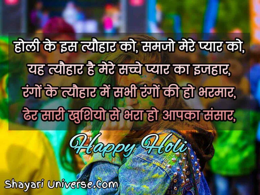 Holi ki Hardhik Shubhkamnaye