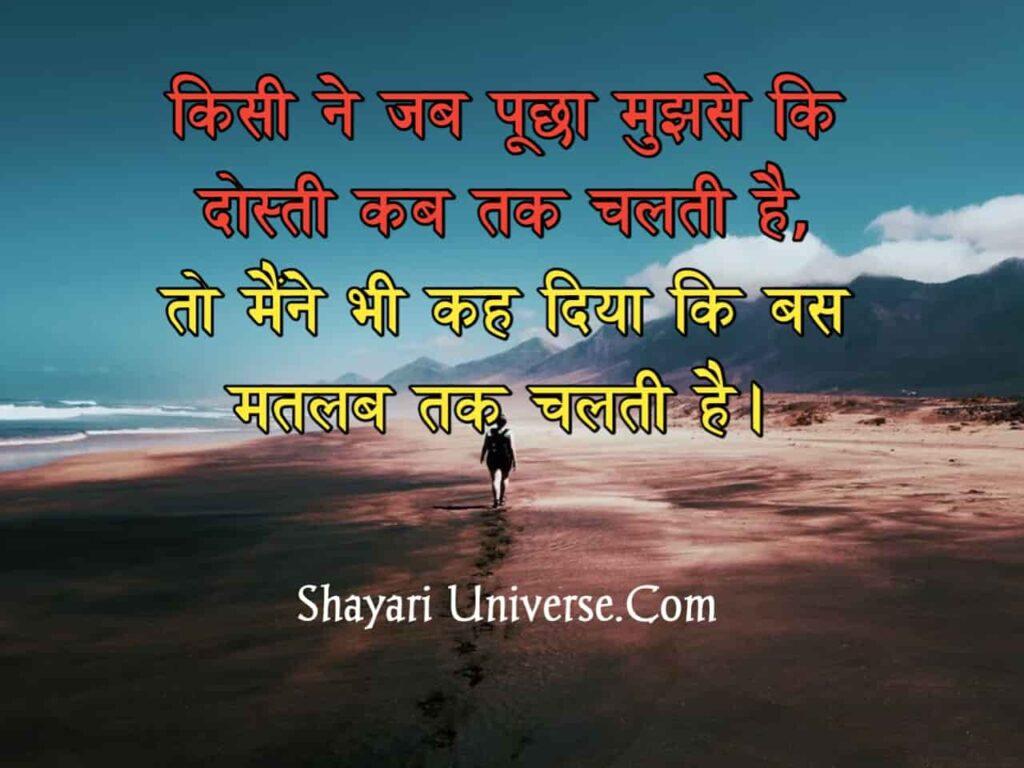 Matlabi-Dost-Status-In-Hindi-2-Line