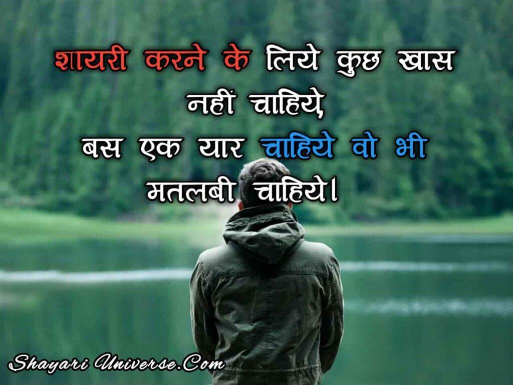 Matlabi-Dost-Status-In-Hindi-For-Whatsapp