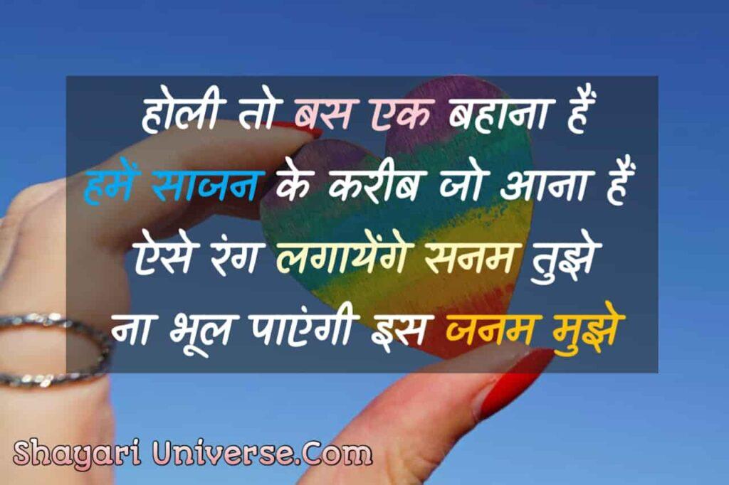 Romantic Happy Holi Shayari for Her