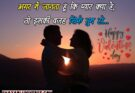 Valentines Day Messages in Hindi for Lover