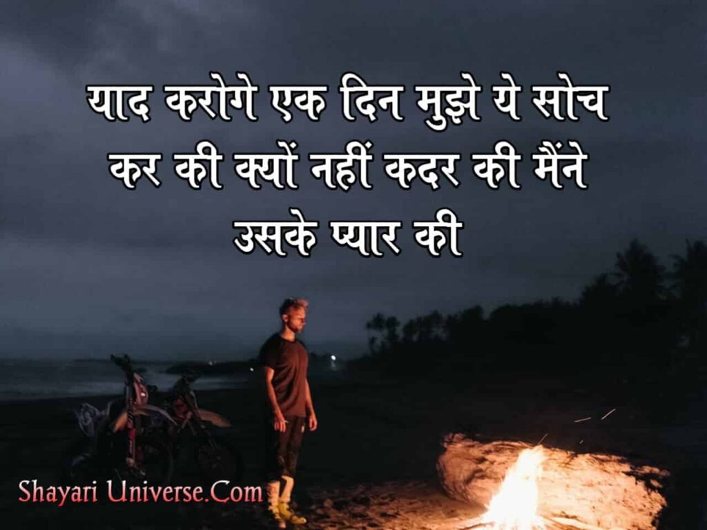 bewafa shayari image hindi