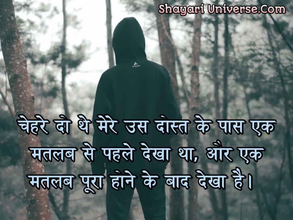 dosti-me-dhoka-shayari-in-hindi