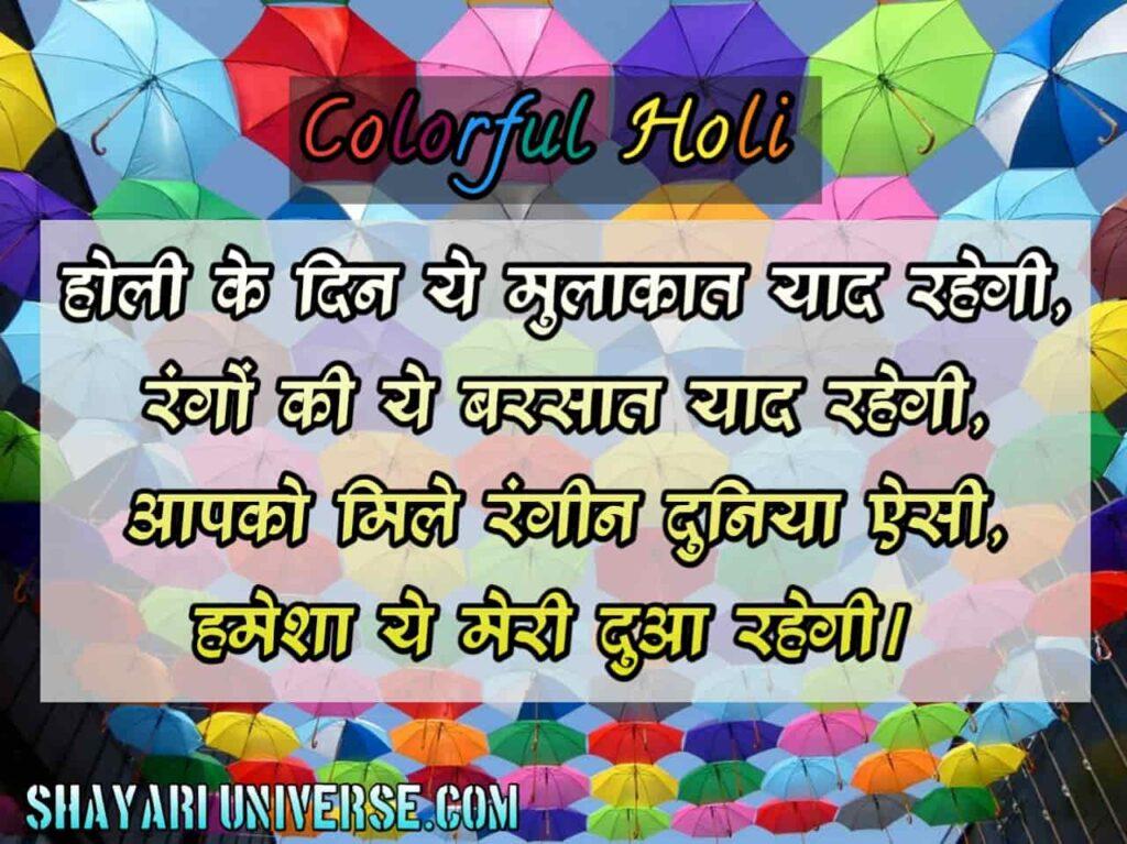 holi shayari hd images