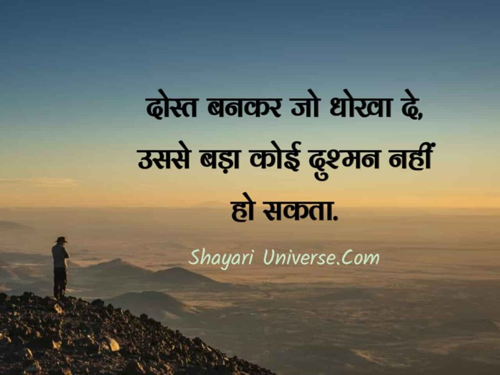 matlabi-dost-status-in-hindi