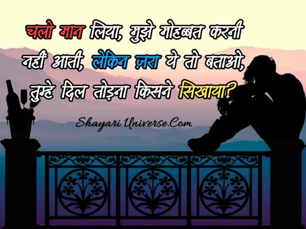 broken heart shayari in hindi