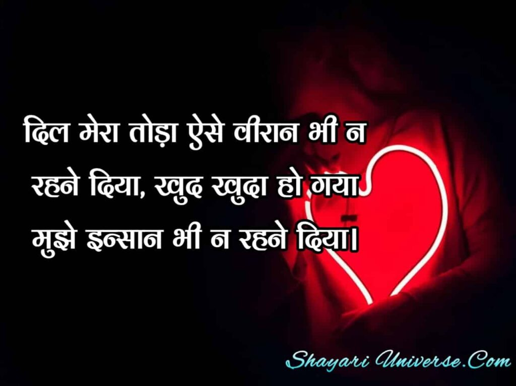 dil tuta shayari in hindi
