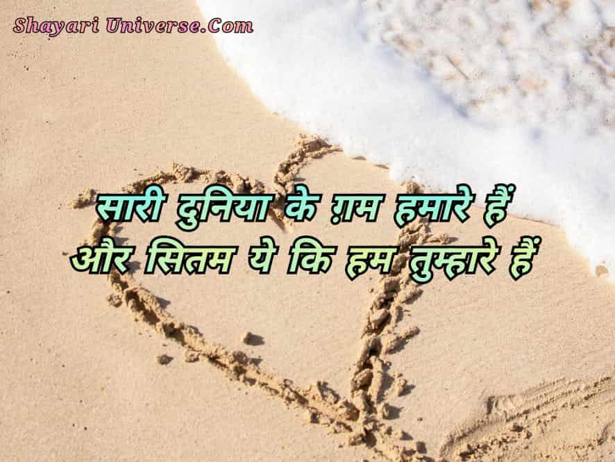 gham shayari in hindi