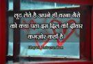 gham shayari status