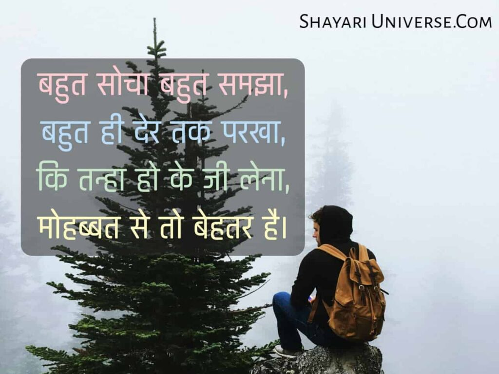 Alone Shayari Hindi Mai