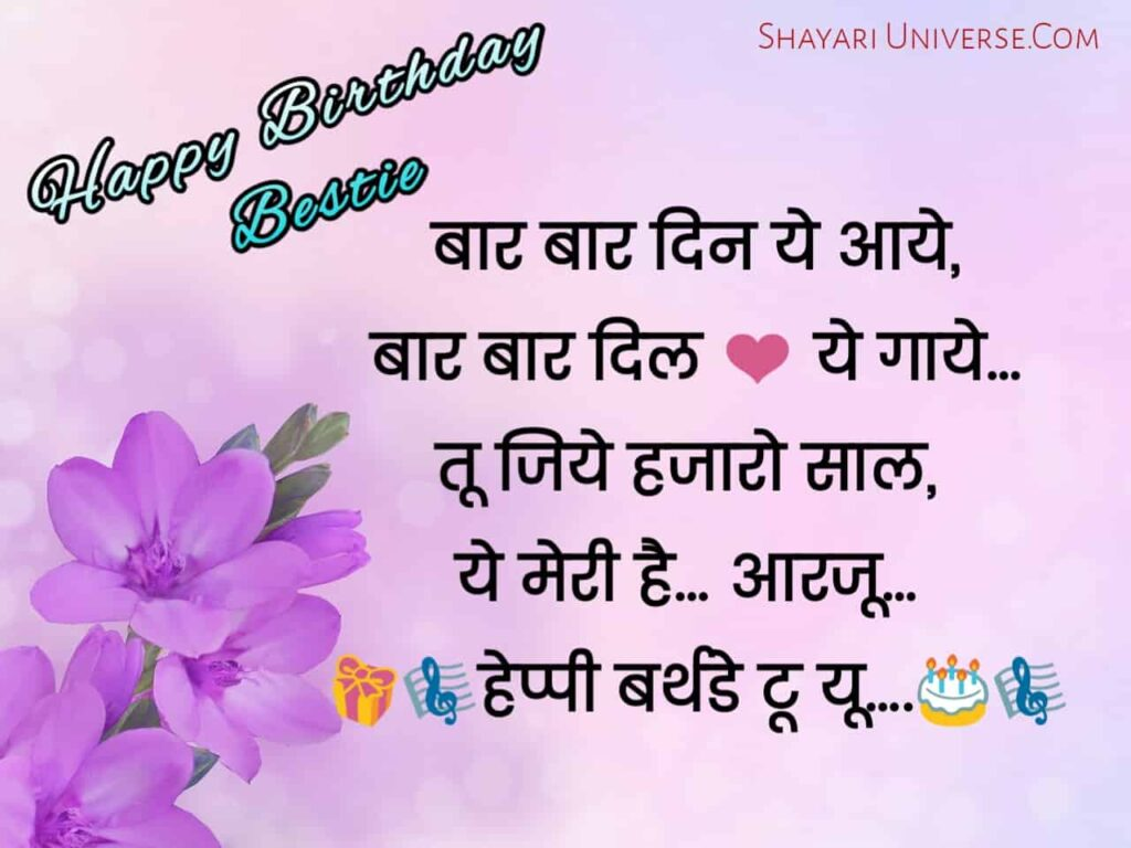 Happy Birthday Wishes Status Images In Hindi Shayari