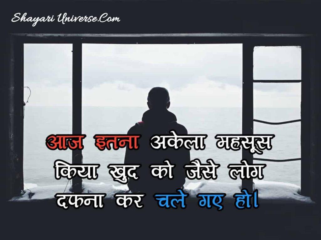 Sad Alone Shayari For Boy