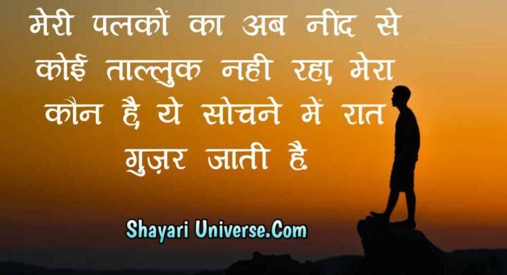 Sad Alone Shayari in Hindi