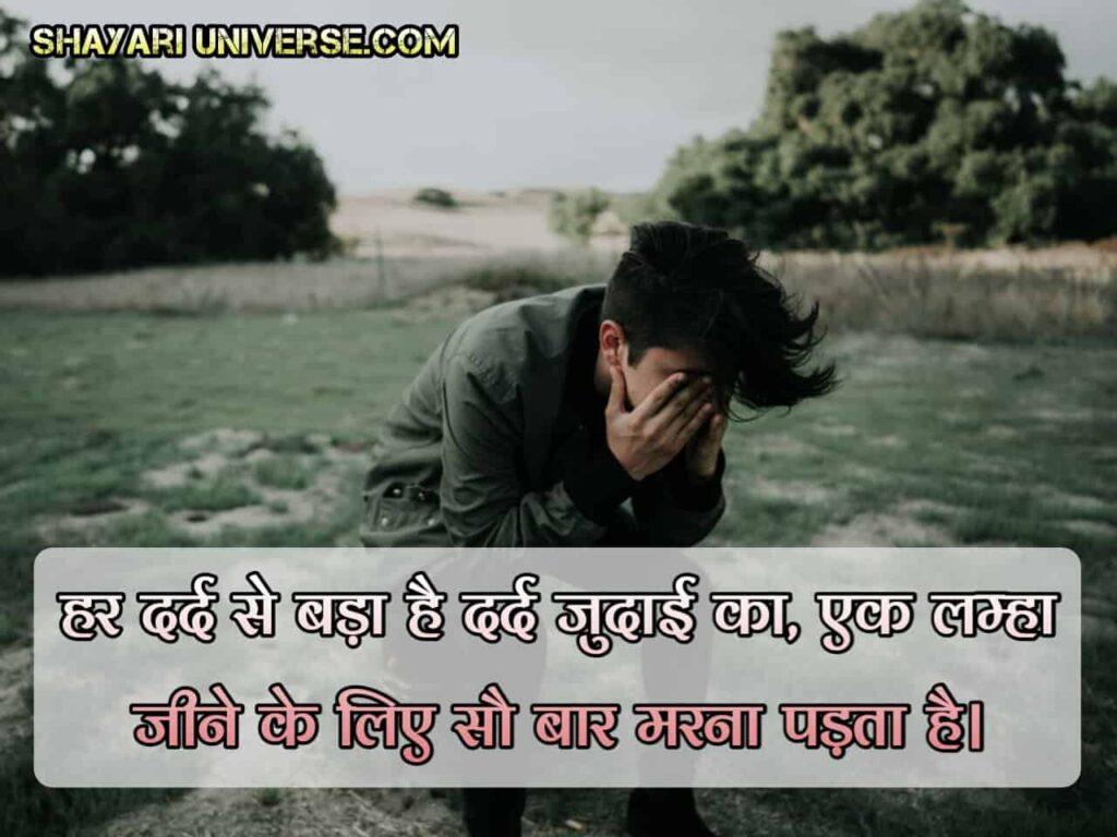 Two Line Judai Shayari in Hindi