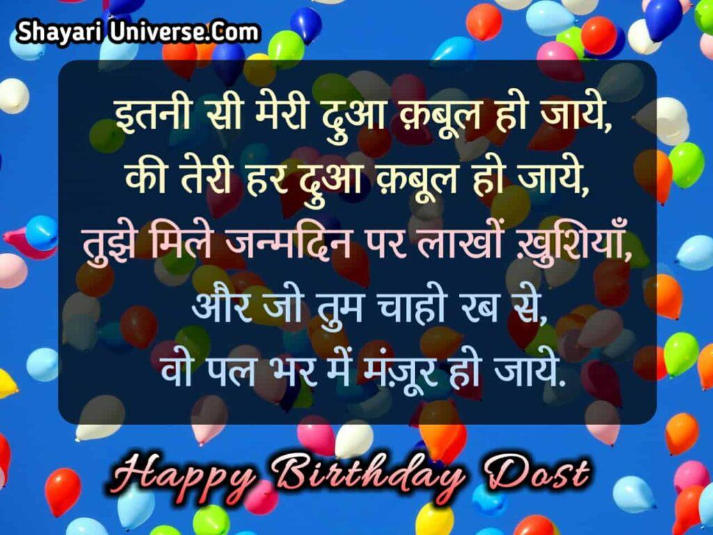 best friend birthday wishes hindi
