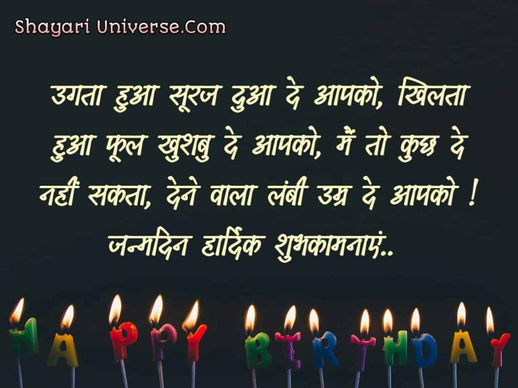 best-friend birthday wishes in hindi