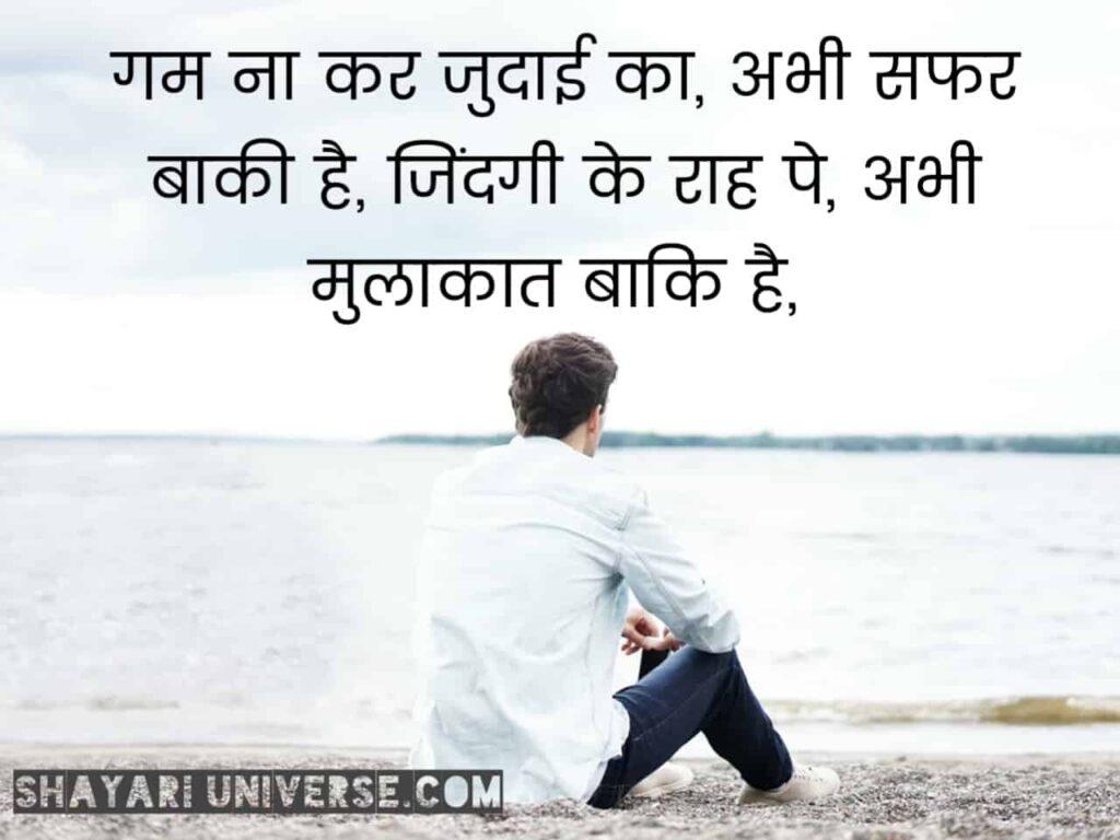 judai status in hindi for whatsapp