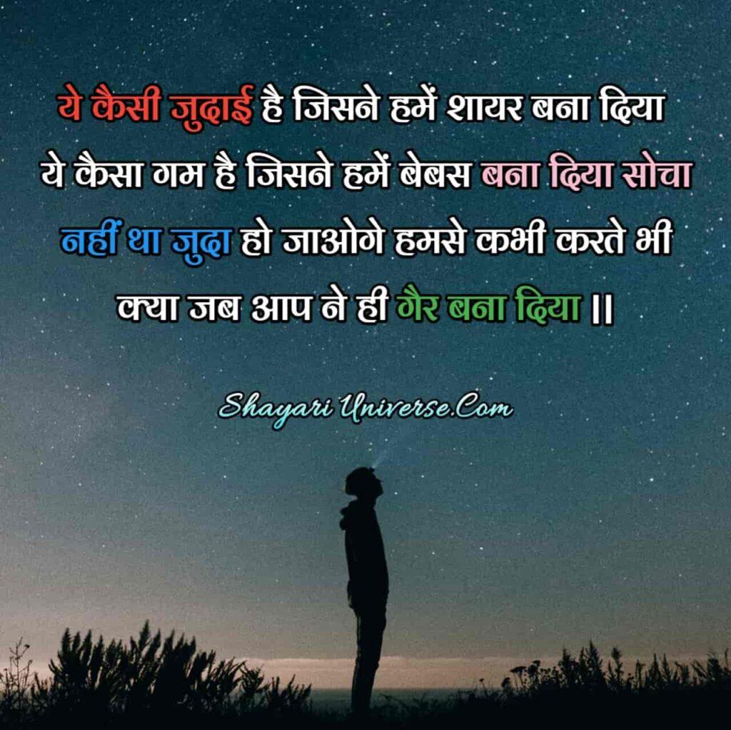 pyar me judai shayari in hindi