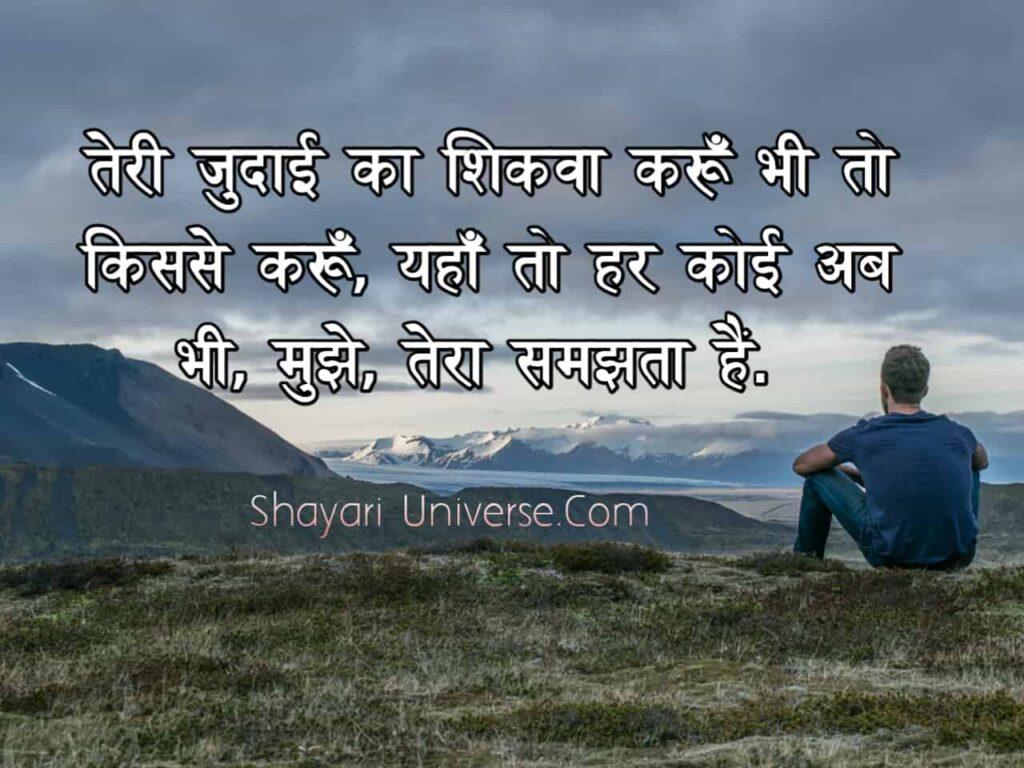 shayari on judai in hindi