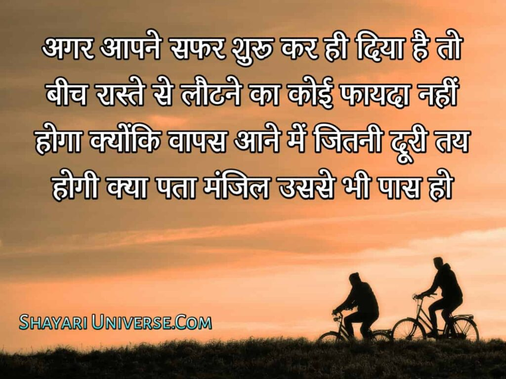 best quotes in hindi for success