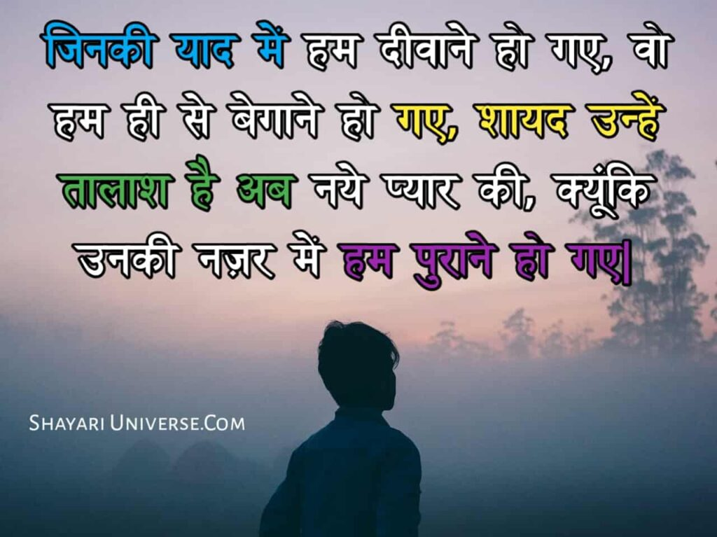 breakup shayari image hindi