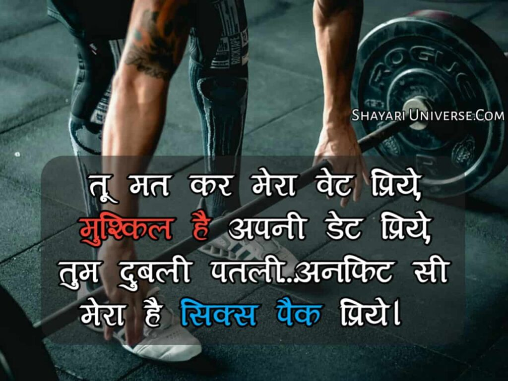 gym quotes in hindi