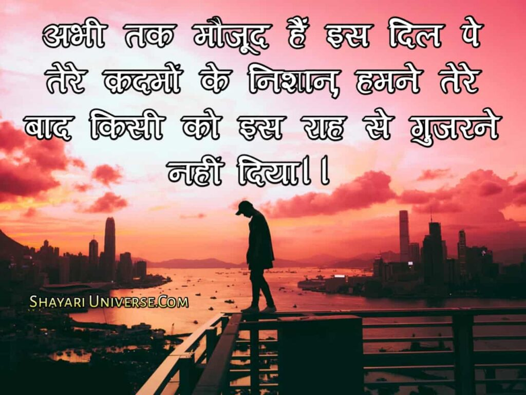 love breakup shayari for girlfriend