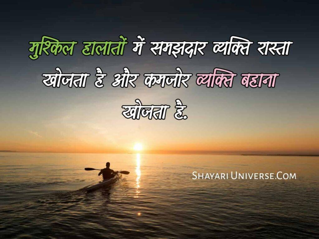 success attitude status in hindi