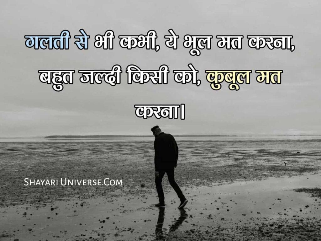 shayari hurt feelings in hindi