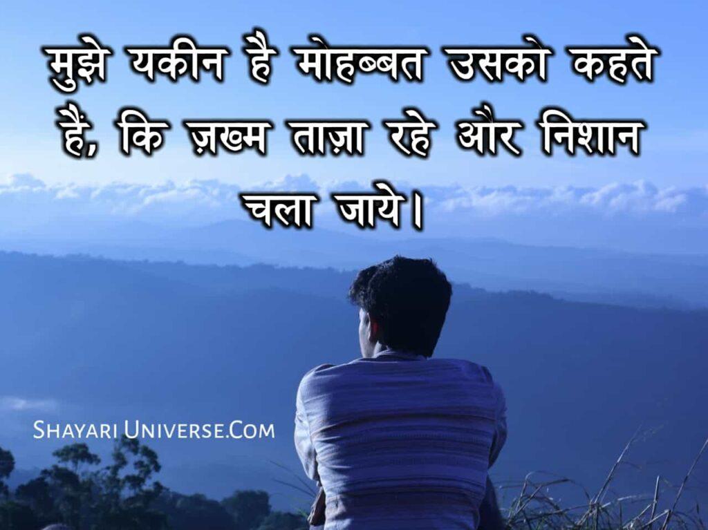 hurt quotes in hindi