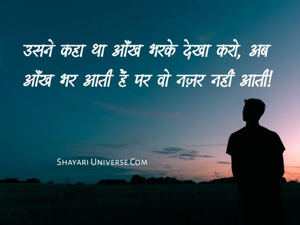hurt shayari hindi