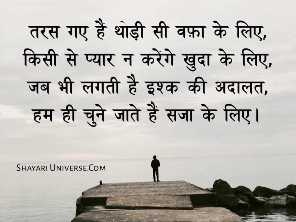 hurt status hindi