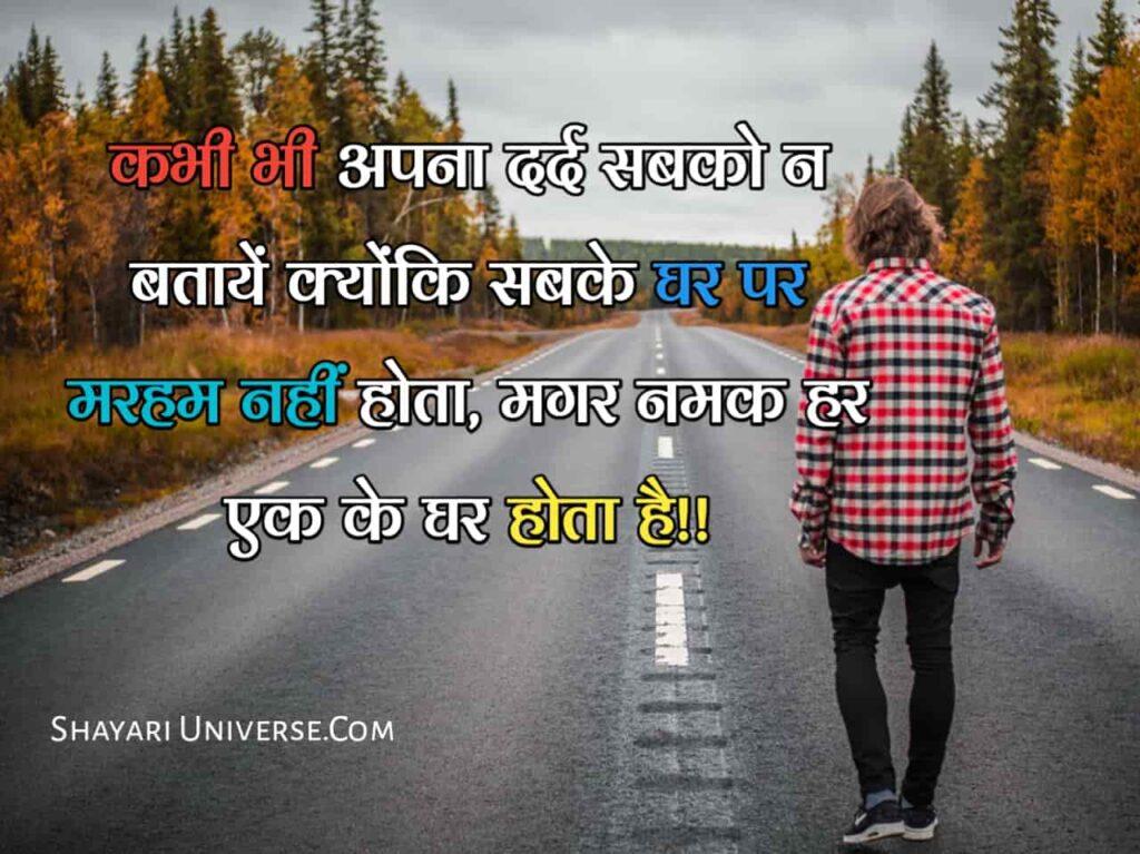 pain shayari in hindi