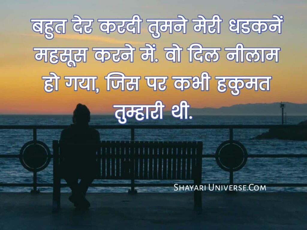 sad hurt status in hindi
